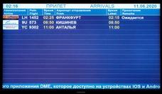 На табло информации о прилетах: рейс 9U 573 авиакомпании Air Moldavia из Кишинева и рейс из турецкой Анталии.